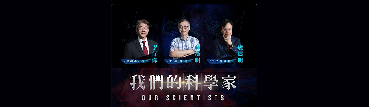 TV program - Our Scientists